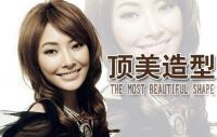 Top Beauty Hair Salon (Ding Mei Hair Salon)